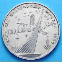 СССР 1 рубль 1979 г. Космос