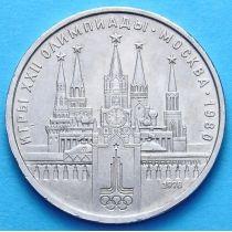 СССР 1 рубль 1978 г. Кремль
