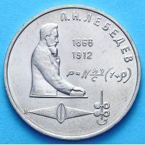 СССР 1 рубль 1991 г. Петр Лебедев