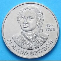 СССР 1 рубль 1986 г. Ломоносов