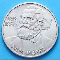 СССР 1 рубль 1983 г. Карл Маркс