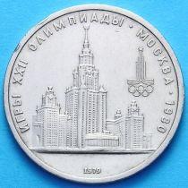 СССР 1 рубль 1979 г. МГУ