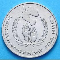 СССР 1 рубль 1986 г. Год Мира