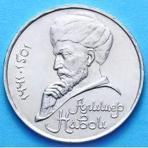 СССР 1 рубль 1991 г. Алишер Навои