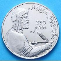 СССР 1 рубль 1991 г. Низами Гянджеви