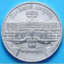 СССР 5 рублей 1990 г. Большой дворец