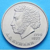 СССР 1 рубль 1984 г. Пушкин