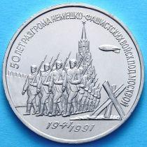 СССР 3 рубля 1991 г. 50 лет разгрома фашистских войск