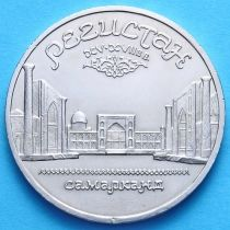 СССР 5 рублей 1989 г. Самарканд