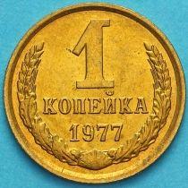 СССР 1 копейка 1977 год. Без обращения.
