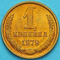 СССР 1 копейка 1979 год. Без обращения.