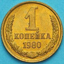 СССР 1 копейка 1980 год. Без обращения.