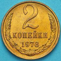 СССР 2 копейки 1978 год. Без обращения.