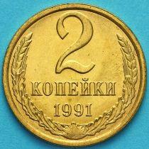 СССР 2 копейки 1991 год. Без обращения. Л.