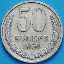 СССР 50 копеек 1964 год. Годовик.