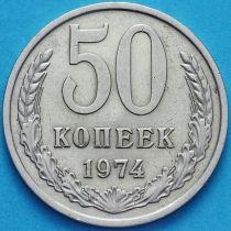 СССР 50 копеек 1974 год. Годовик.