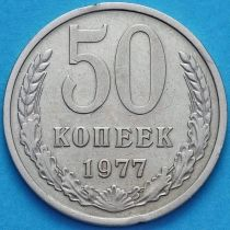 СССР 50 копеек 1977 год. Годовик.