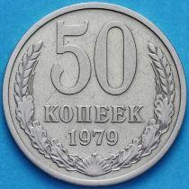 СССР 50 копеек 1979 год. Годовик.