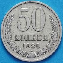 СССР 50 копеек 1980 год. Годовик.