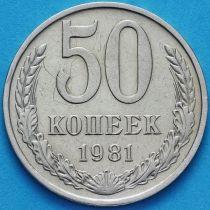 СССР 50 копеек 1981 год. Годовик.