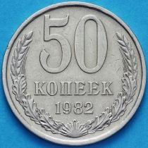 СССР 50 копеек 1982 год. Годовик.
