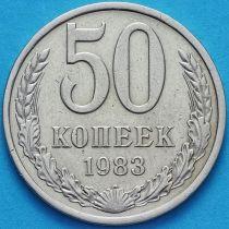 СССР 50 копеек 1983 год. Годовик.