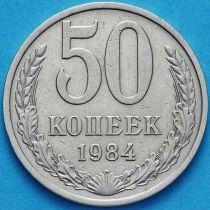 СССР 50 копеек 1984 год. Годовик.