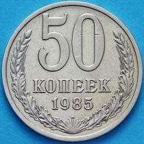 СССР 50 копеек 1985 год. Годовик.