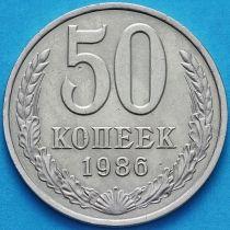 СССР 50 копеек 1986 год. Годовик.