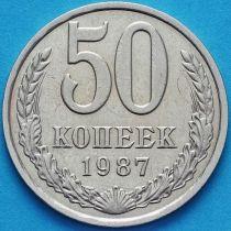 СССР 50 копеек 1987 год. Годовик.