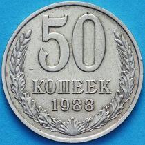 СССР 50 копеек 1988 год. Годовик.