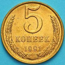 СССР 5 копеек 1991 год. Без обращения. Л.