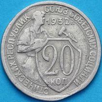 СССР 20 копеек 1932 год. Брак