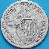 СССР 20 копеек 1932 год. F