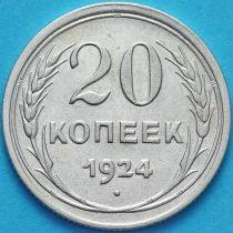 СССР 20 копеек 1924 год. Серебро. XF