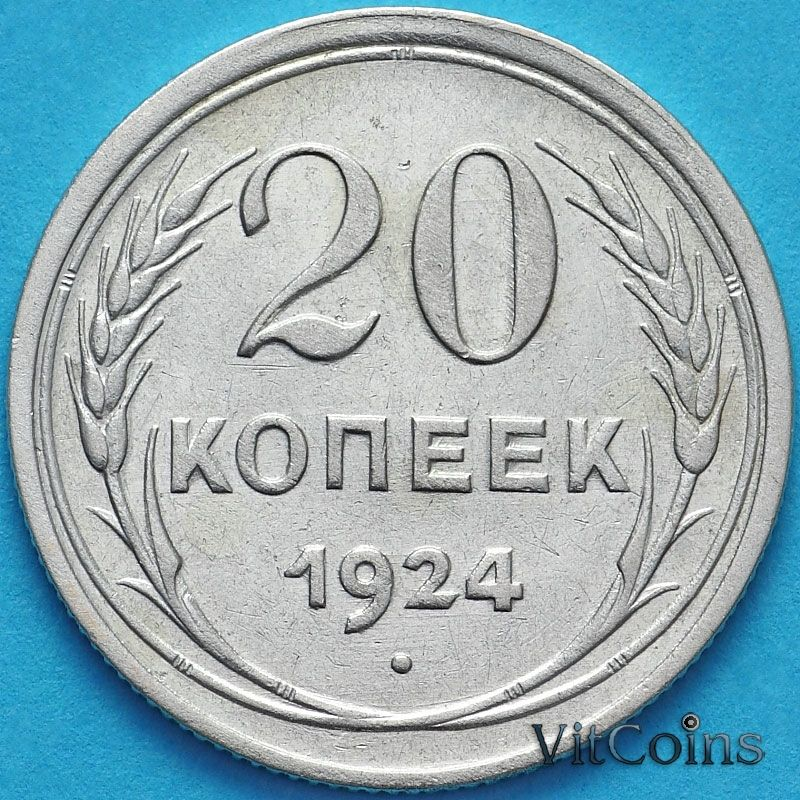 Монета СССР 20 копеек 1924 год. Серебро. XF