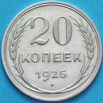 СССР 20 копеек 1925 год. Серебро. XF