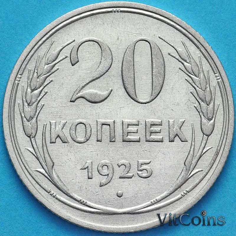 Монета СССР 20 копеек 1925 год. Серебро. XF