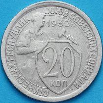 СССР 20 копеек 1932 год. XF