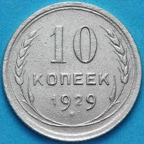 СССР 10 копеек 1929 год. Серебро.