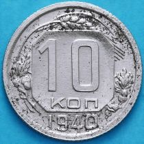 СССР 10 копеек 1940 год.