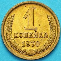 СССР 1 копейка 1970 год. Без обращения.