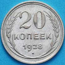 СССР 20 копеек 1928 год. Серебро.
