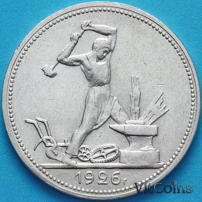 Монета СССР один полтинник 1926 год. ПЛ. Серебро.