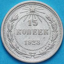 РСФСР 15 копеек 1923 год. Серебро. VF