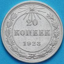 РСФСР 20 копеек 1923 год. Серебро. VF