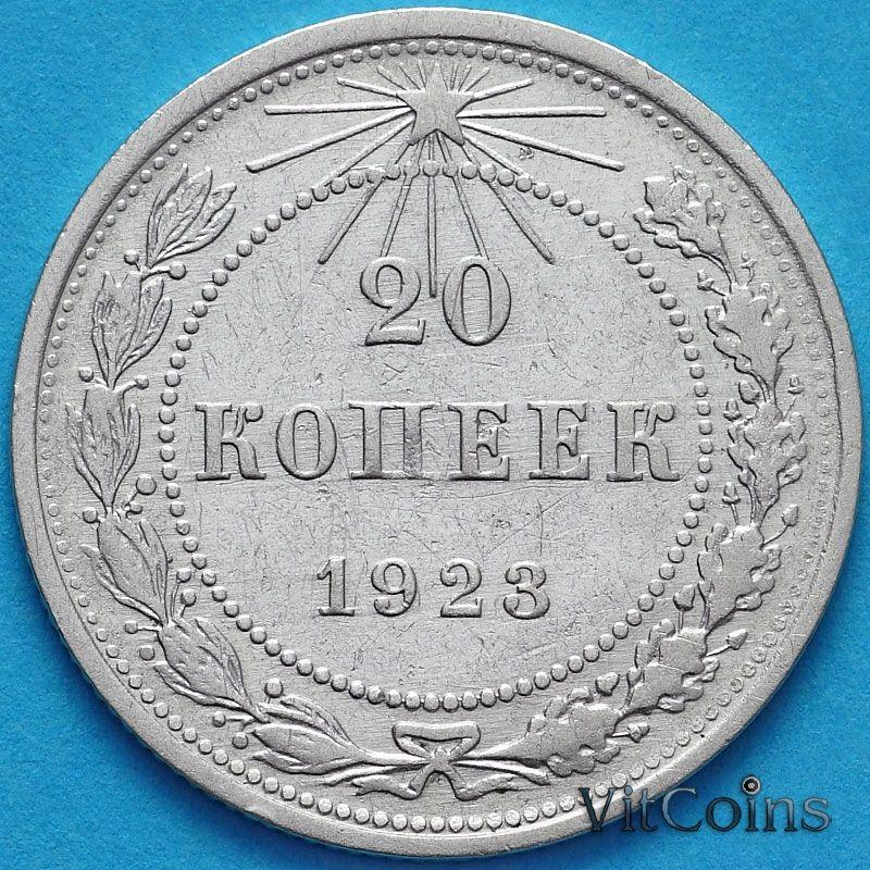 Монета РСФСР 20 копеек 1923 год. Серебро. VF
