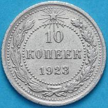 РСФСР 10 копеек 1923 год. Серебро. XF