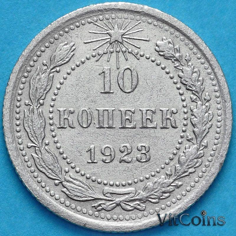 Монета РСФСР 10 копеек 1923 год. Серебро. XF