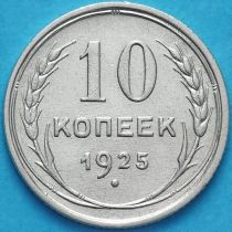 СССР 10 копеек 1925 год. Серебро. XF.